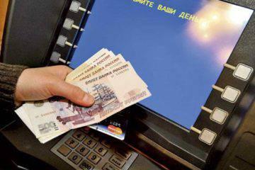 Получить деньги